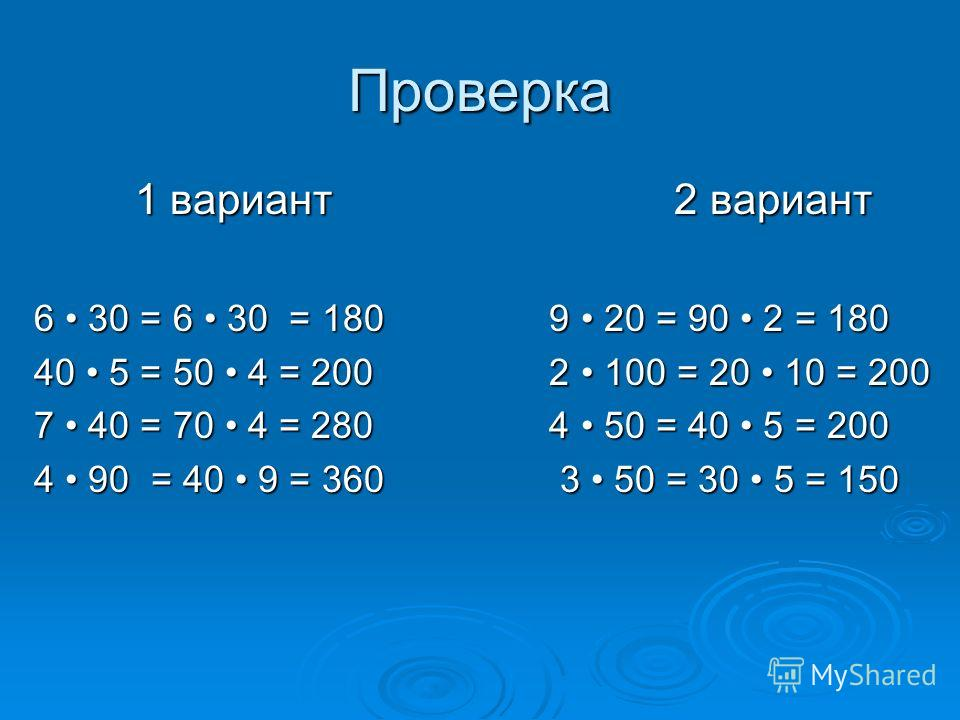 Проверка 1 вариант 2 вариант 6 30 = 6 30 = 180 9 20 = 90 2 = 180 40 5 = 50 4 = 200 2 100 = 20 10 = 200 7 40 = 70 4 = 280 4 50 = 40 5 = 200 4 90 = 40 9 = 360 3 50 = 30 5 = 150