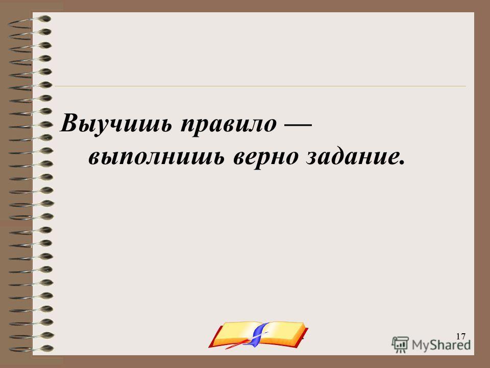 onachishich@mail.ru17 Выучишь правило выполнишь верно задание.