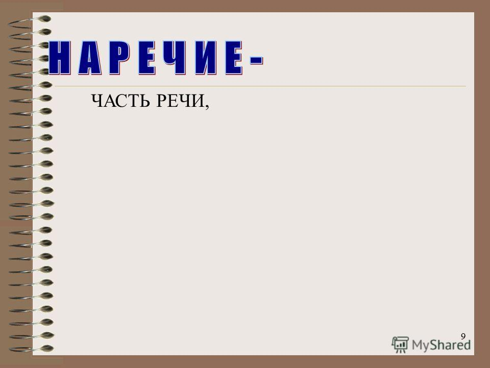 99 ЧАСТЬ РЕЧИ,
