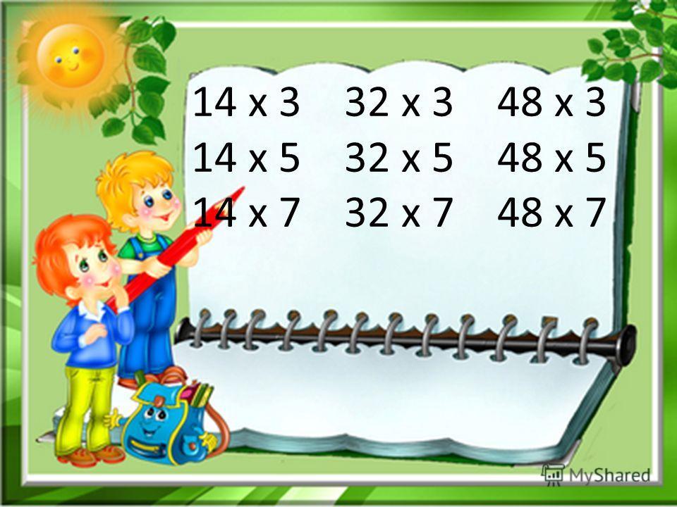 14 х 3 32 х 3 48 х 3 14 х 5 32 х 5 48 х 5 14 х 7 32 х 7 48 х 7