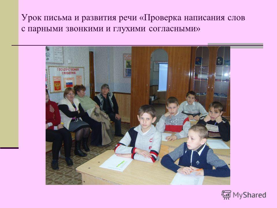 Урок письма и развития речи «Проверка написания слов с парными звонкими и глухими согласными»