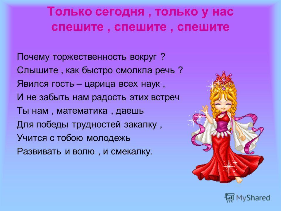 5 класс Работу выполнила Павлова С.И., учитель ТСОШ 2 Дзержинский район Калужская область