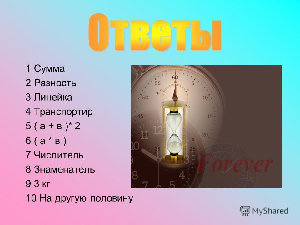 Разминка 1 Как называется результат сложения ? 2 Как называется результат вычитания ? 3 Как называется прибор для измерения отрезков ? 4 Как называется прибор для измерения углов ? 5 Чему равен периметр прямоугольника ? 6 Чему равна площадь прямоугол
