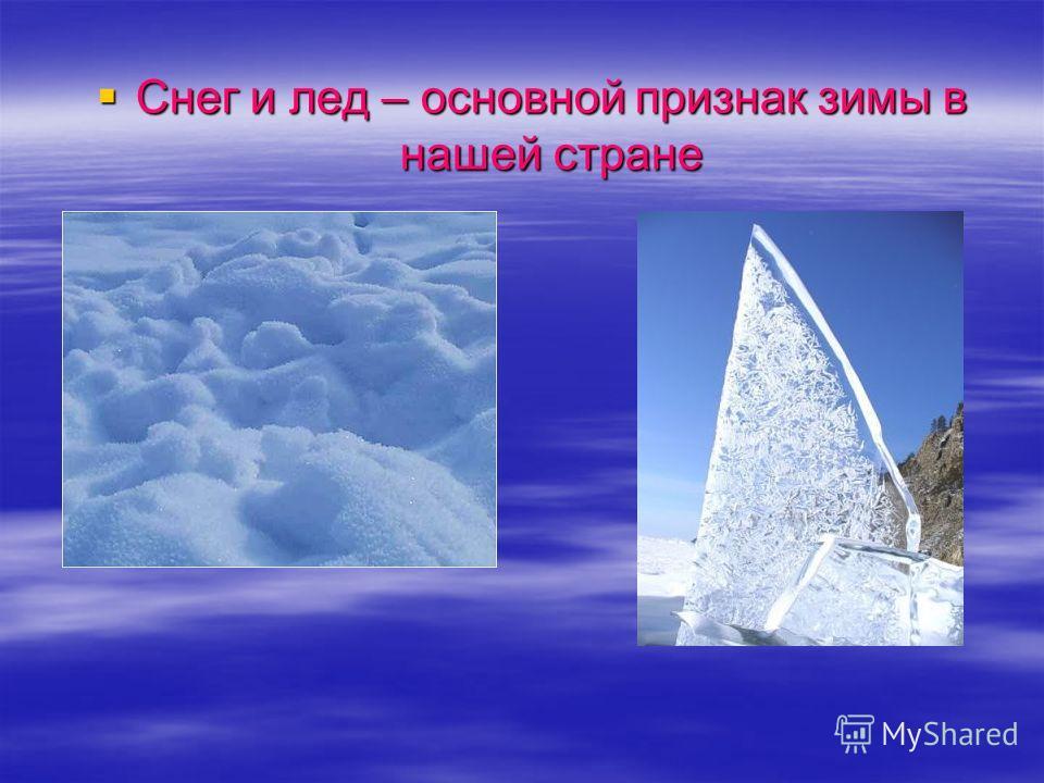 Снег и лед – основной признак зимы в нашей стране Снег и лед – основной признак зимы в нашей стране