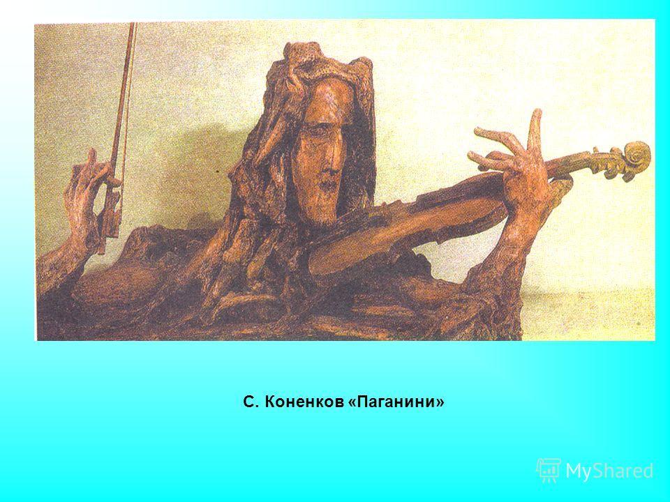 С. Коненков «Паганини»