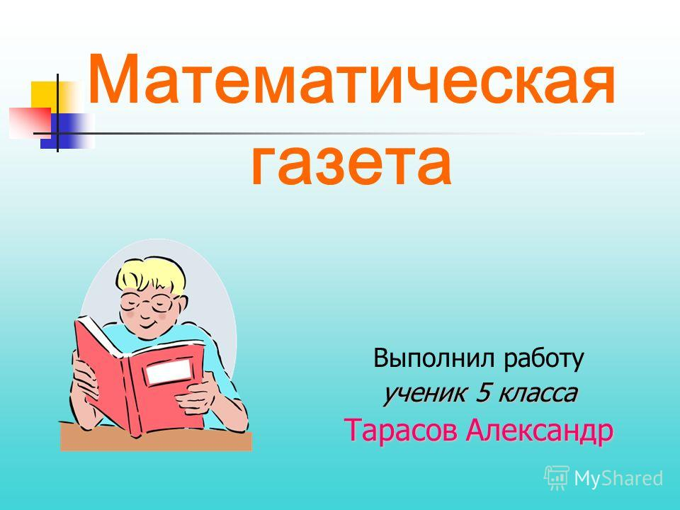 Математическая газета Выполнил работу ученик 5 класса Тарасов Александр