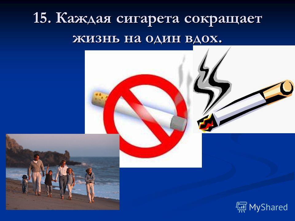 15. Каждая сигарета сокращает жизнь на один вдох.