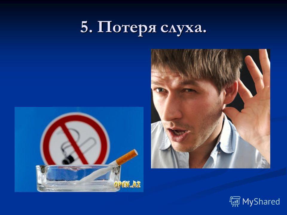 5. Потеря слуха.