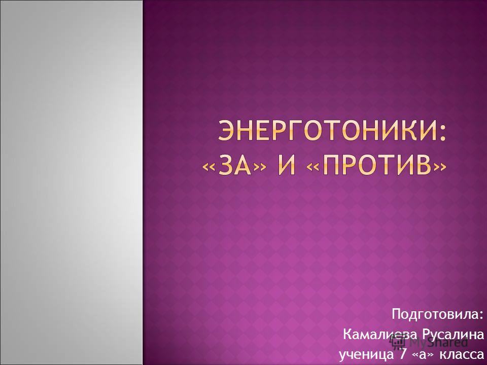 Подготовила: Камалиева Русалина ученица 7 «а» класса