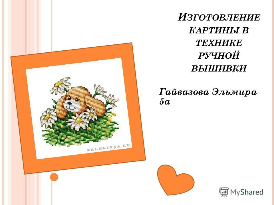 И ЗГОТОВЛЕНИЕ КАРТИНЫ В ТЕХНИКЕ РУЧНОЙ ВЫШИВКИ Гайвазова Эльмира 5а