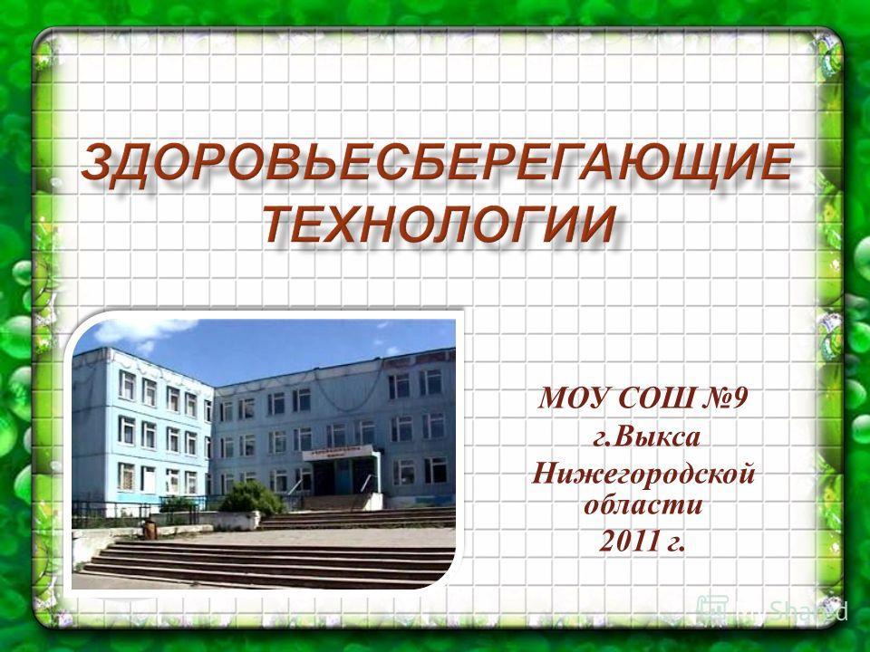МОУ СОШ 9 г. Выкса Нижегородской области 2011 г.