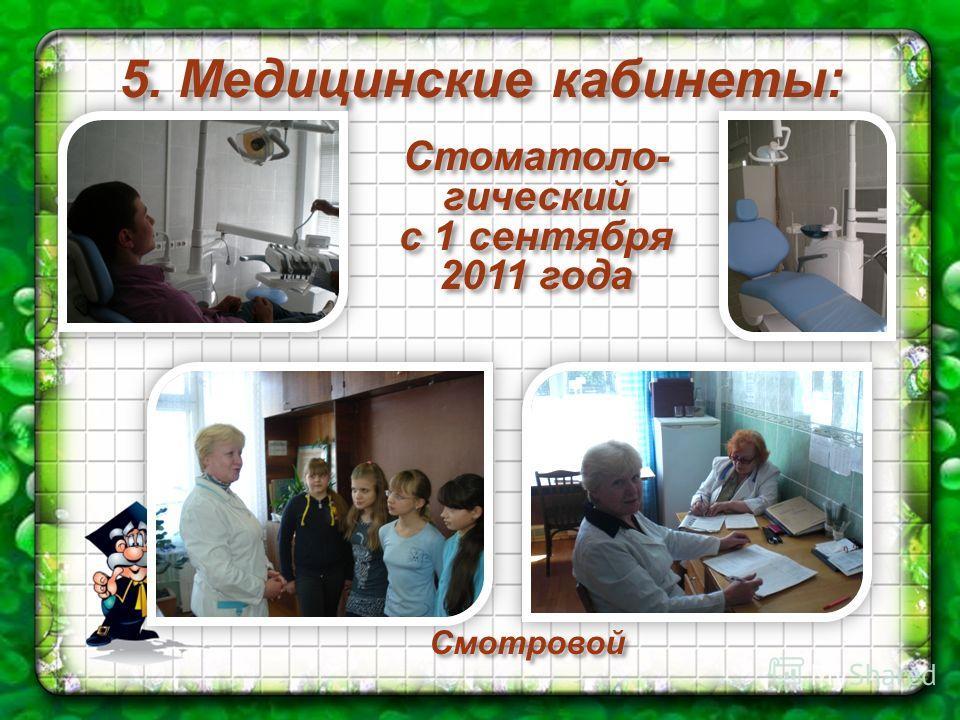 5. Медицинские кабинеты : Смотровой Стоматоло - гический с 1 сентября 2011 года