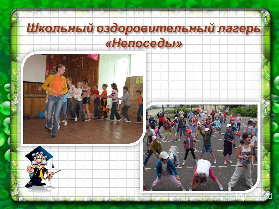 Школьный оздоровительный лагерь « Непоседы »