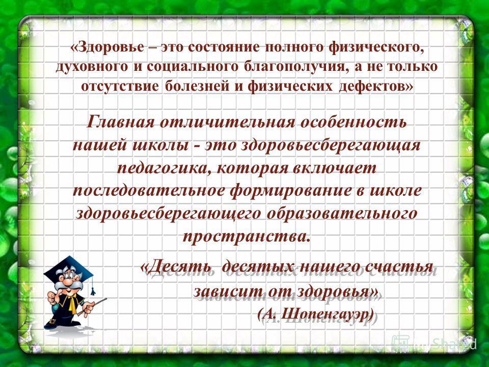 « Десять десятых нашего счастья зависит от здоровья » ( А. Шопенгауэр ) « Десять десятых нашего счастья зависит от здоровья » ( А. Шопенгауэр ) « Здоровье – это состояние полного физического, духовного и социального благополучия, а не только отсутств