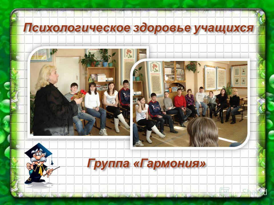 Психологическое здоровье учащихся Группа « Гармония »