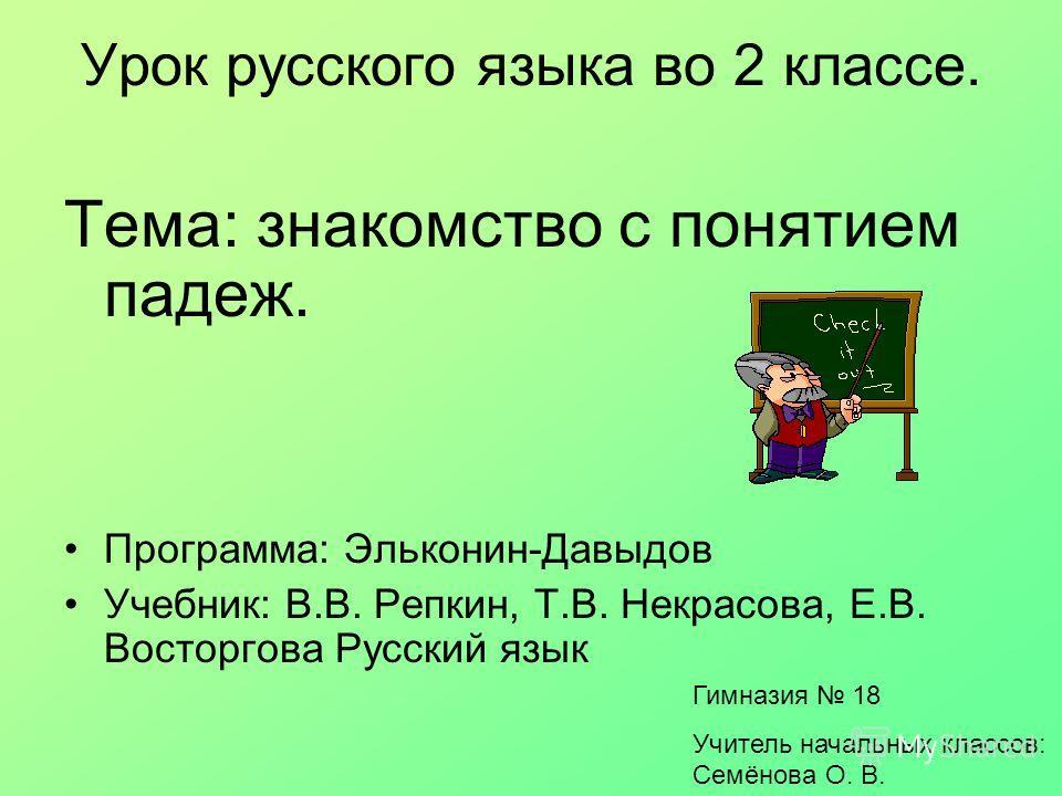 Урок русского языка во 2 классе тема