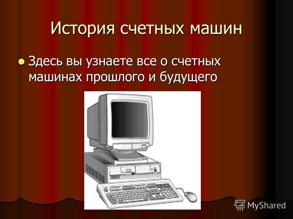 История счетных машин Здесь вы узнаете все о счетных машинах прошлого и будущего