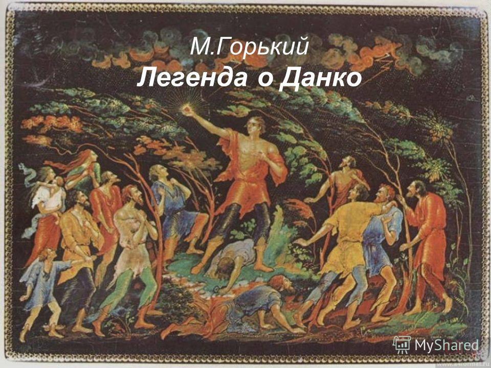 М.Горький Легенда о Данко