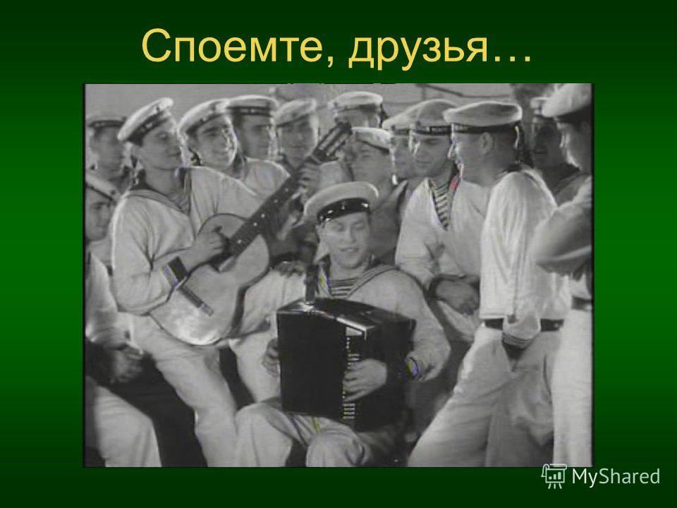 Споемте, друзья…
