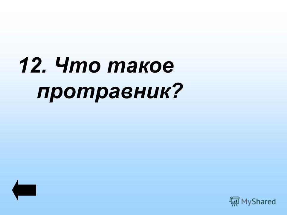 12. Что такое протравник?