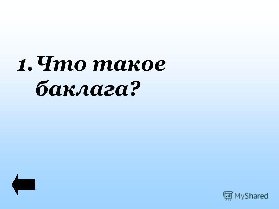 1.Что такое баклага?