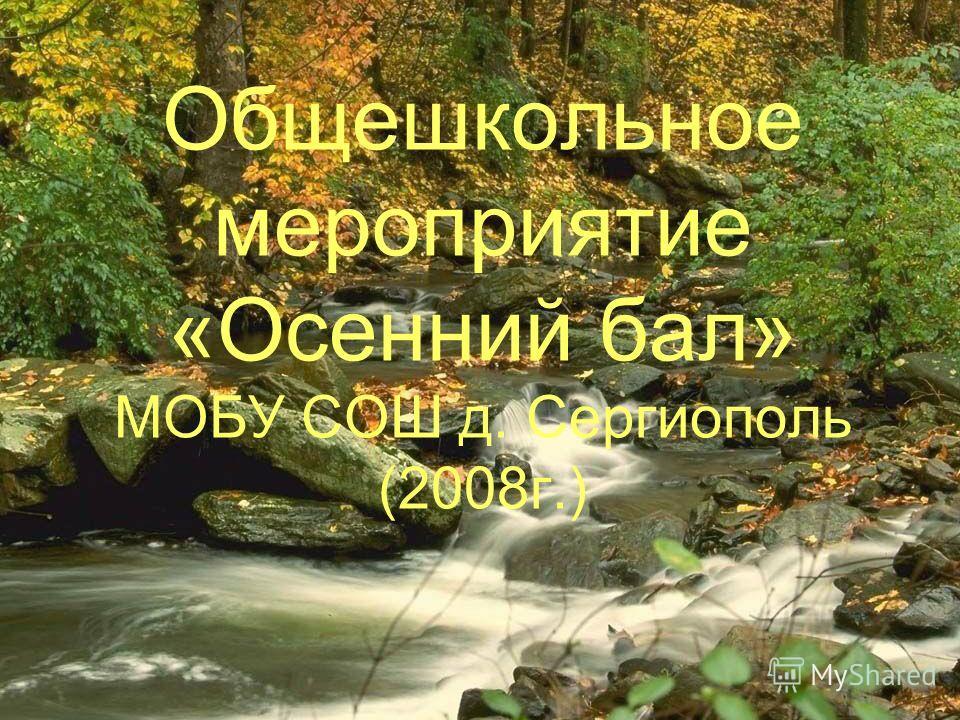 Общешкольное мероприятие «Осенний бал» МОБУ СОШ д. Сергиополь (2008г.)