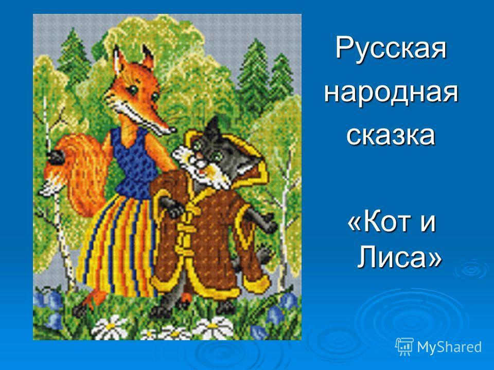 Русскаянароднаясказка «Кот и Лиса»