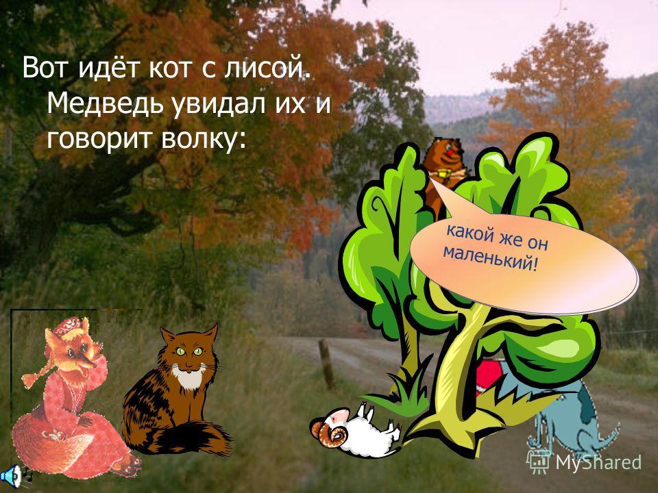 - Михайло Иванович с братом Левоном Ивановичем прислали сказать, что они давно готовы Заяц между тем прибежал к лисицыной норе, постучался и говорит лисе. Ждут тебя с мужем, хотят поклониться вам быком да бараном ! Ступай, косой! Сейчас будем.