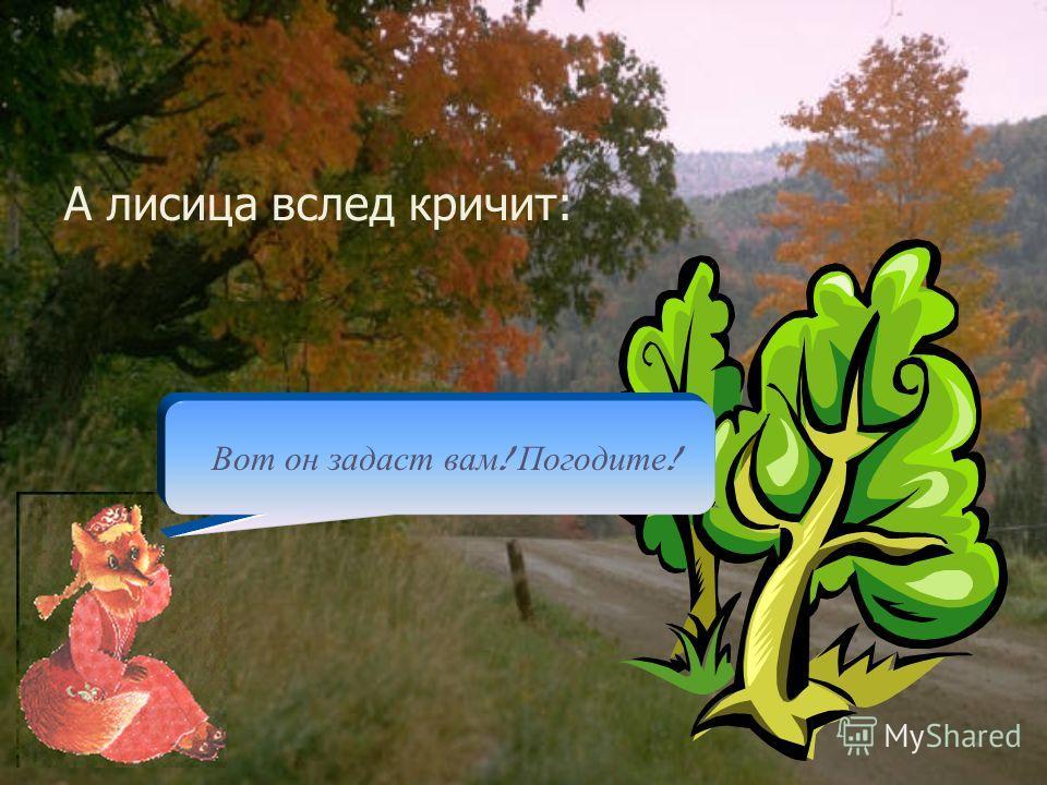 Ну,- думает медведь,- увидал меня! Слезать то некогда, вот он и кинулся с дерева наземь-все печёнки отбил, вскочил-да бежать.