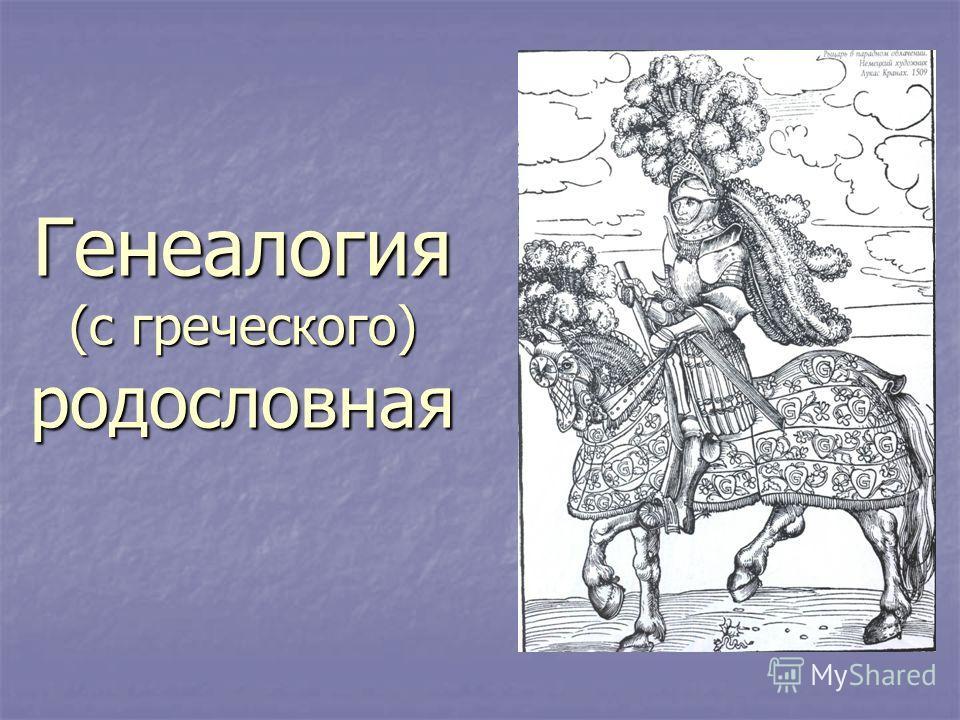 Генеалогия (с греческого) родословная