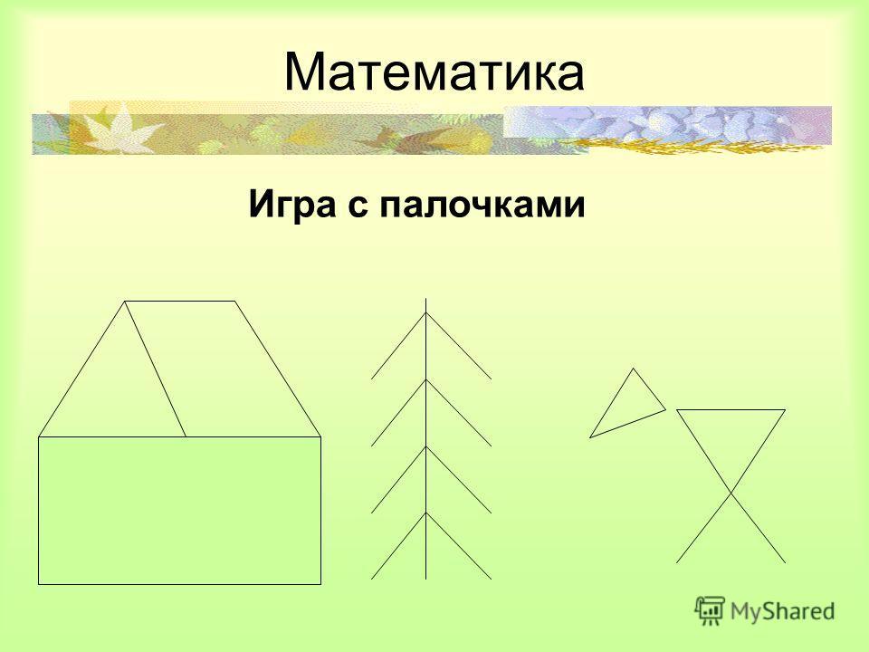 Математика Игра с палочками