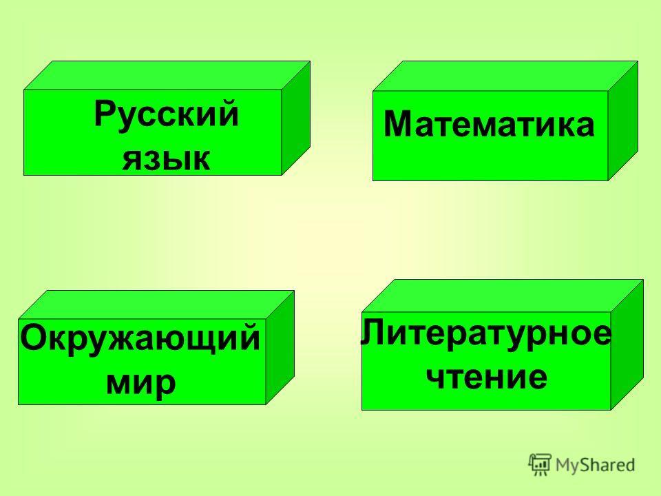 Русский язык Окружающий мир Математика Литературное чтение