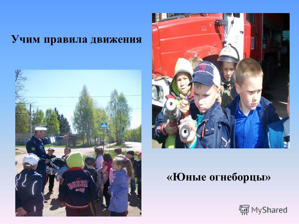 Учим правила движения «Юные огнеборцы»