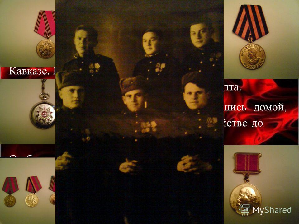 Мягкова Татьяна Мой прадедушка Гаврилов Петр Михайлович в 1943 году ( ему было 17 лет ) воевал в войсках НКВД на Северном Кавказе. Принимал участие в охране конференции глав государств антифашистской коалиции в г.Ялта. Служил мой дедушка до 1948 года