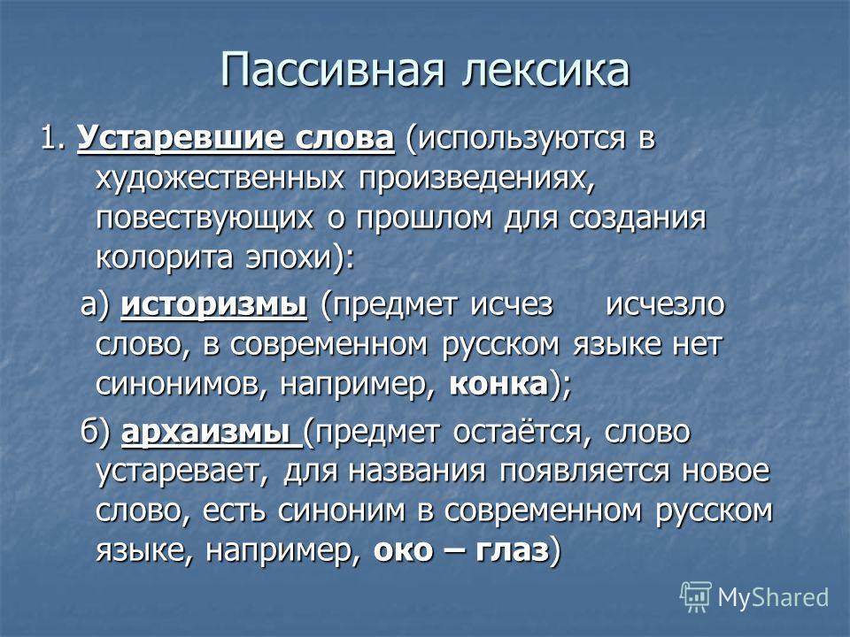 Пассивная лексика 1. Устаревшие слова (используются в художественных произведениях, повествующих о прошлом для создания колорита эпохи): а) историзмы (предмет исчез исчезло слово, в современном русском языке нет синонимов, например, конка); а) истори
