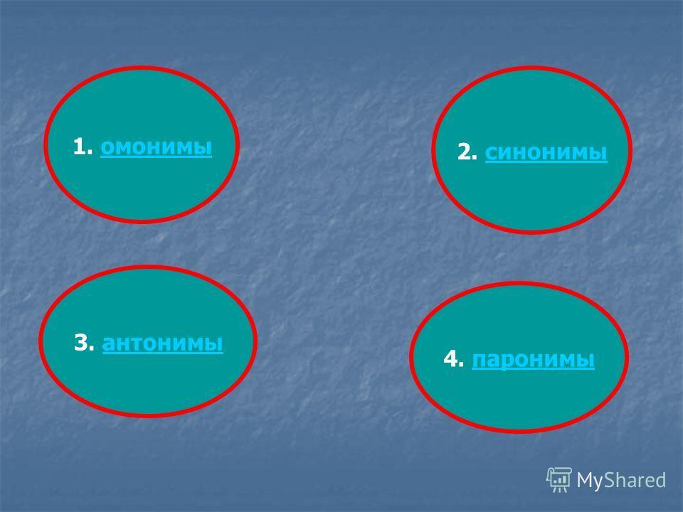 1. омонимыомонимы 3. антонимыантонимы 2. синонимысинонимы 4. паронимыпаронимы