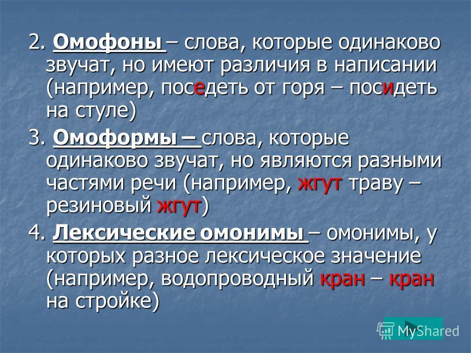 2. Омофоны – слова, которые одинаково звучат, но имеют различия в написании (например, поседеть от горя – посидеть на стуле) 3. Омоформы – слова, которые одинаково звучат, но являются разными частями речи (например, жгут траву – резиновый жгут) 4. Ле