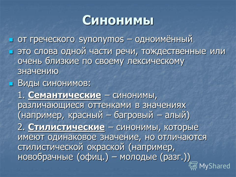 Синонимы от греческого synonymos – одноимённый от греческого synonymos – одноимённый это слова одной части речи, тождественные или очень близкие по своему лексическому значению это слова одной части речи, тождественные или очень близкие по своему лек