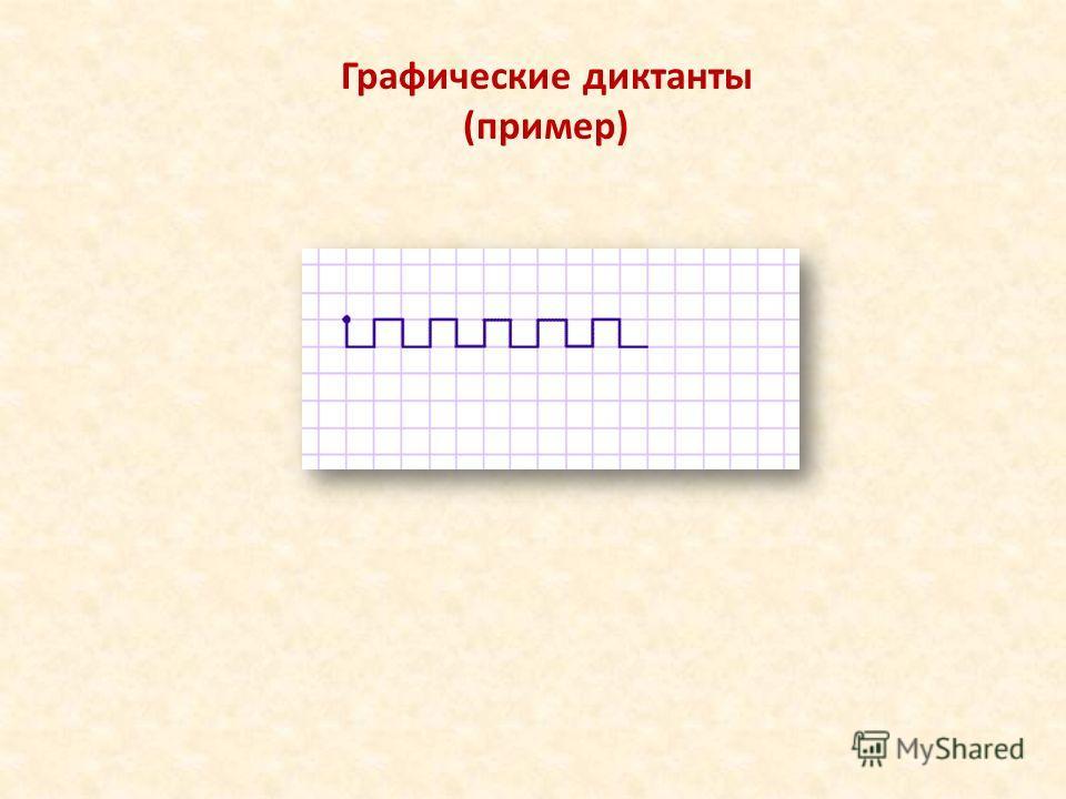 Графические диктанты (пример)