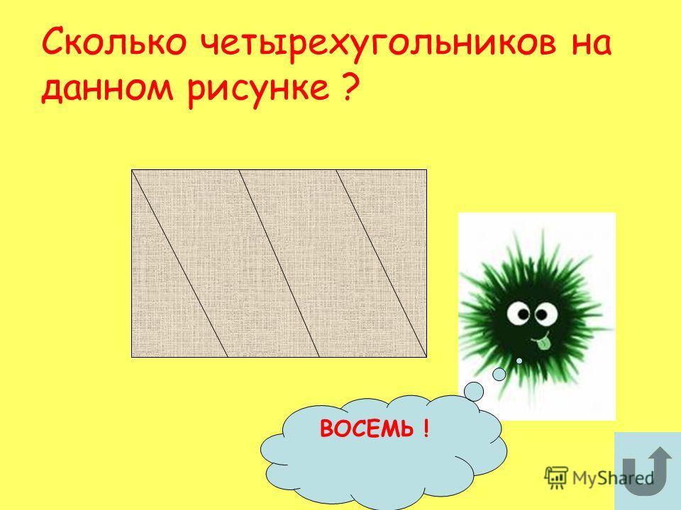 Кто больше ? На экране известный всем треугольник. За одну минуту нарисуйте на бумаге предметы, которые содержат эту фигуру.