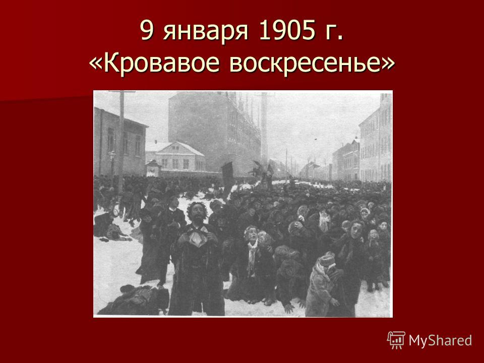 9 января 1905 г. «Кровавое воскресенье»