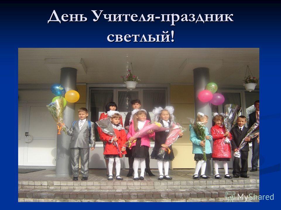 День Учителя-праздник светлый!