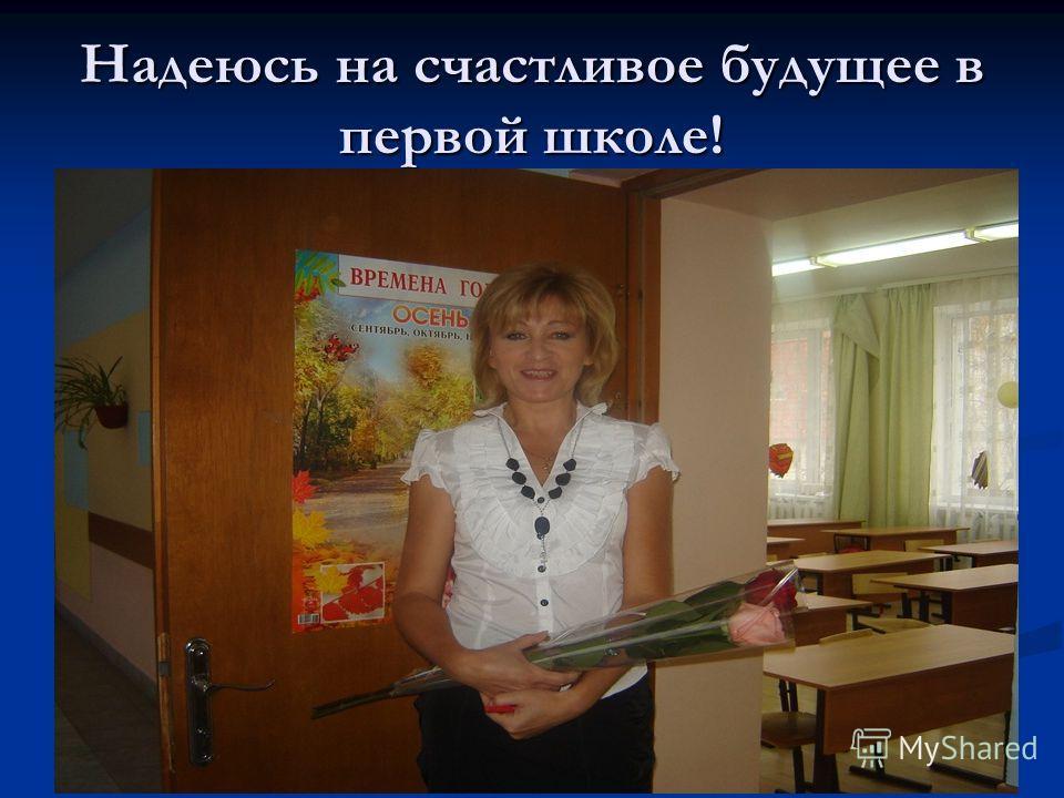Надеюсь на счастливое будущее в первой школе!