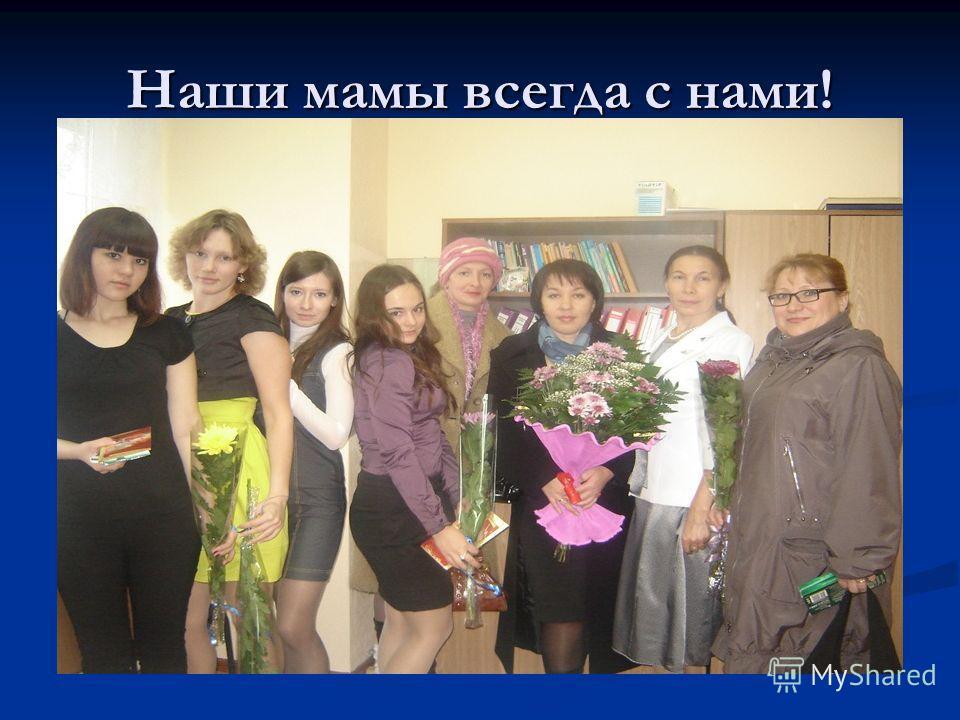 Наши мамы всегда с нами!
