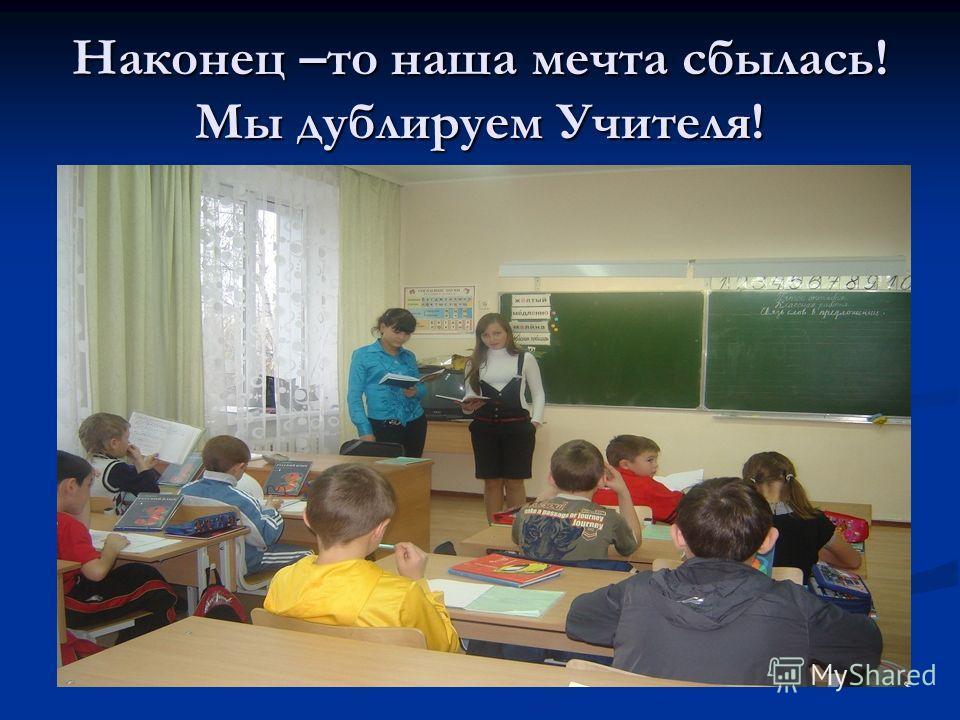 Наконец –то наша мечта сбылась! Мы дублируем Учителя!