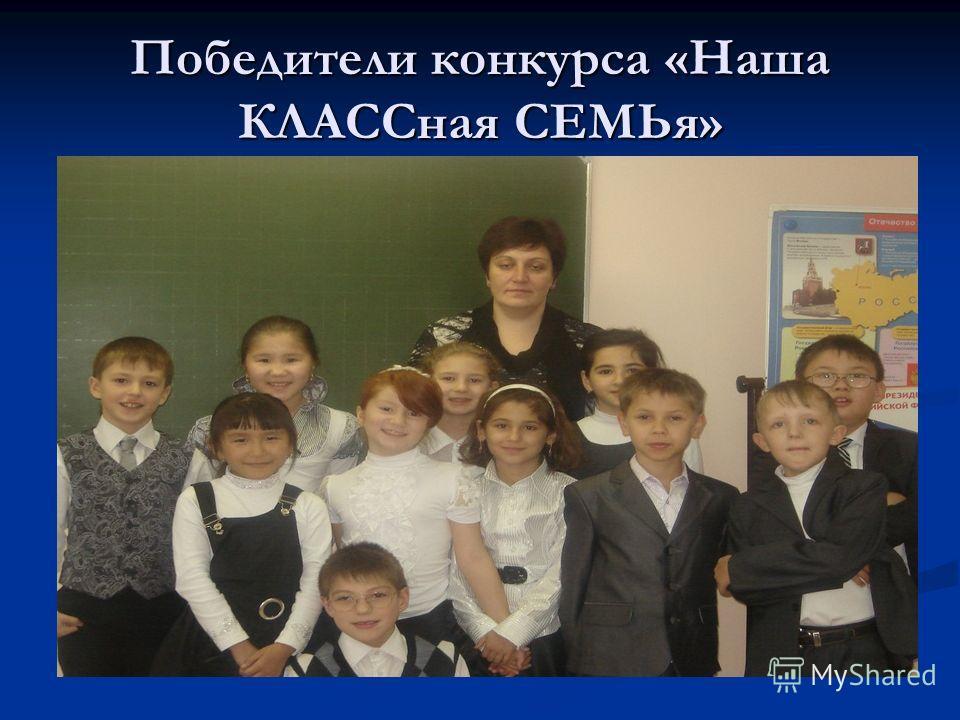 Победители конкурса «Наша КЛАССная СЕМЬя»