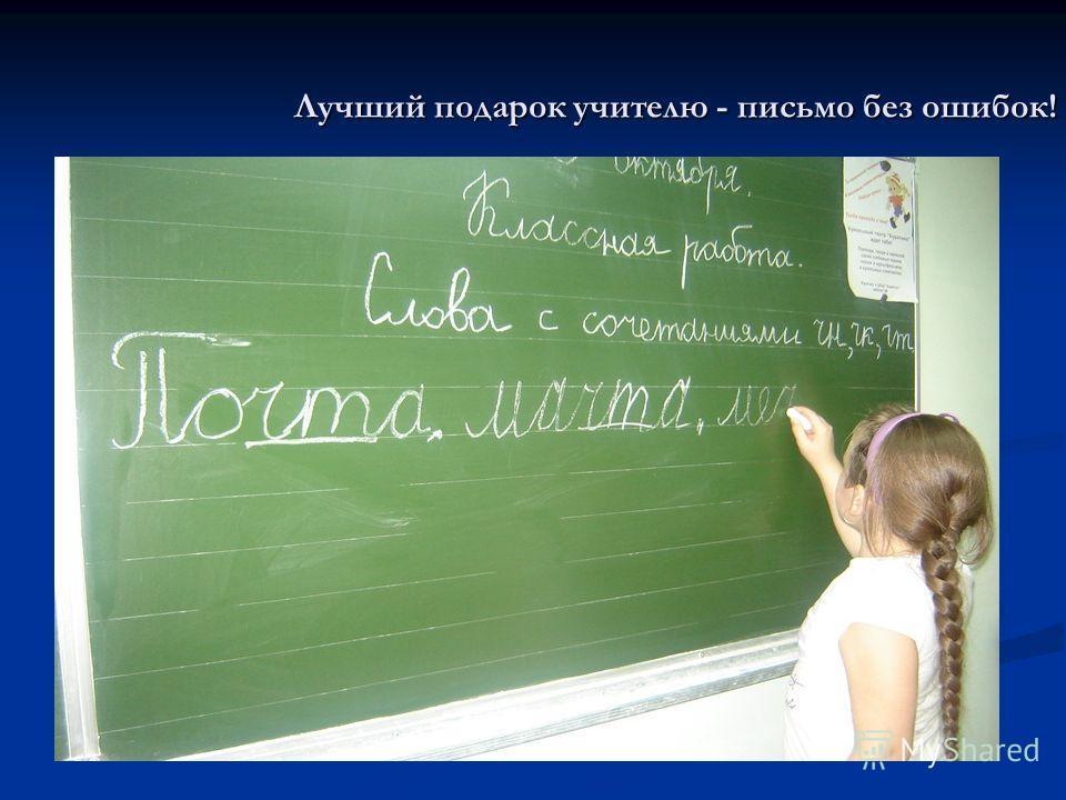 Лучший подарок учителю - письмо без ошибок!