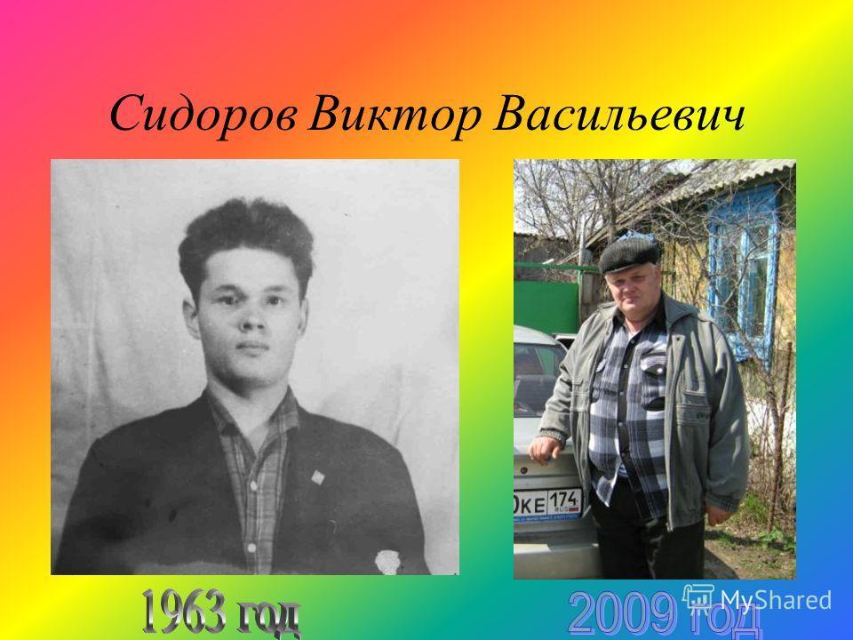 Сидоров Виктор Васильевич
