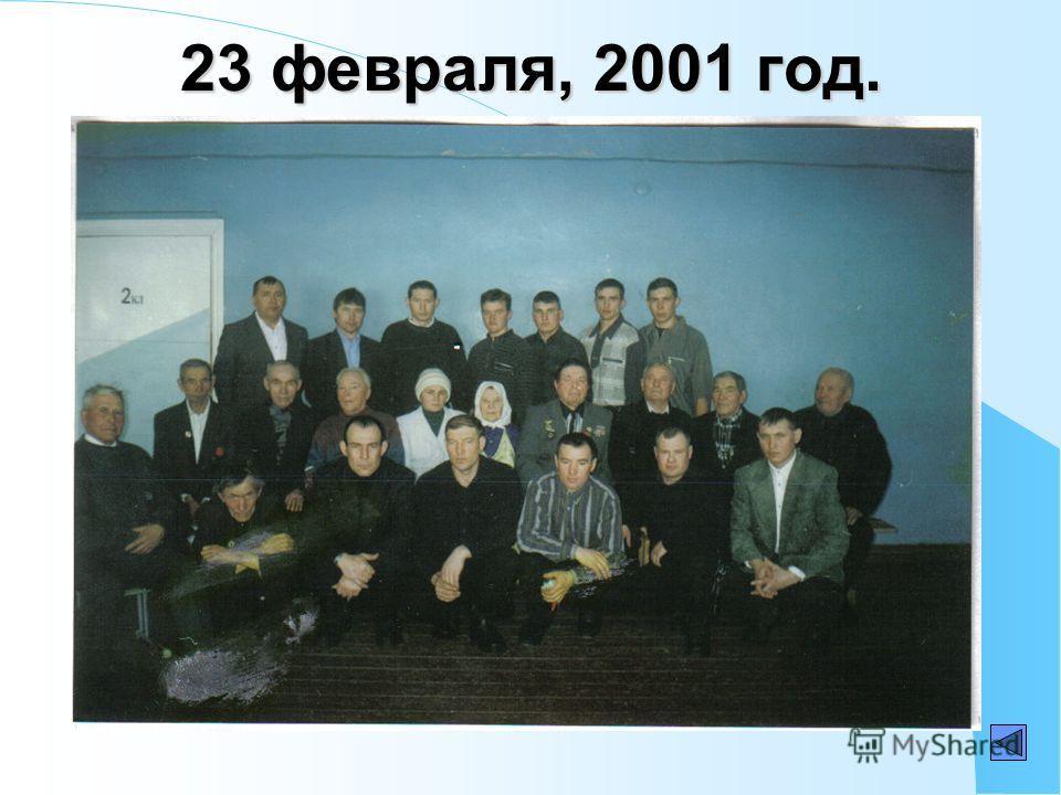 23 февраля, 2001 год.