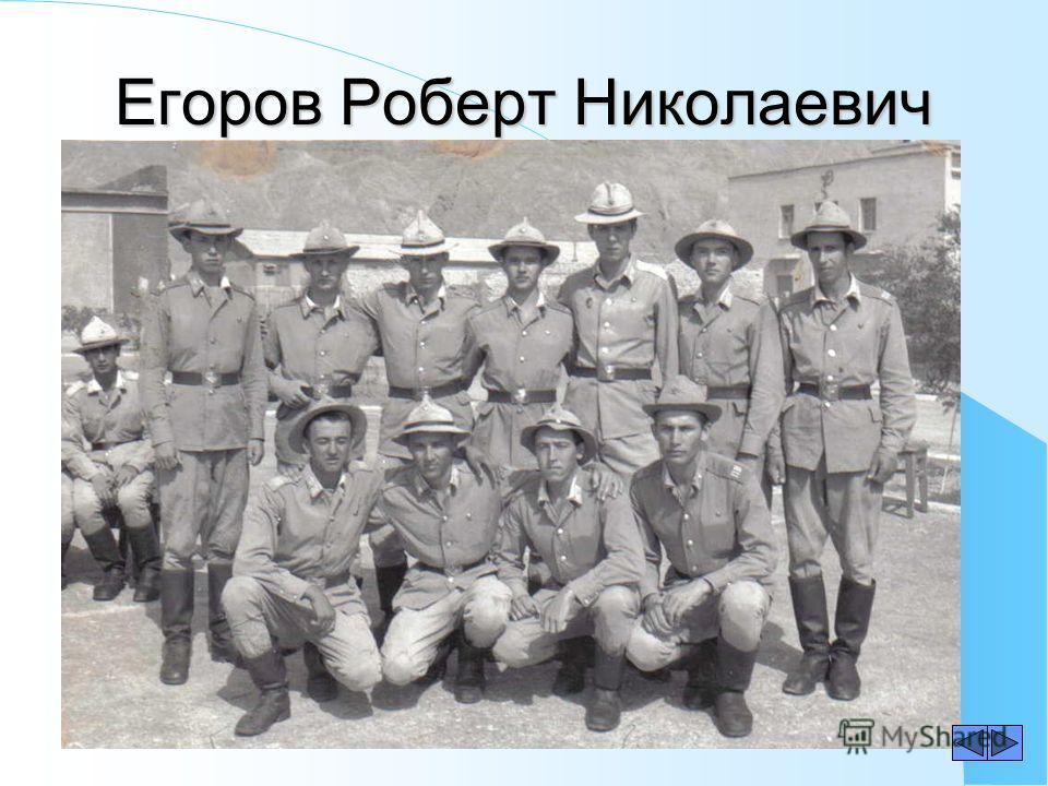 Егоров Роберт Николаевич